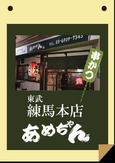 東武練馬本店あめちゃん