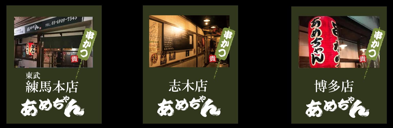 あまちゃん全店ロゴPC